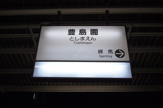 20091121_toshimaen-03.jpg