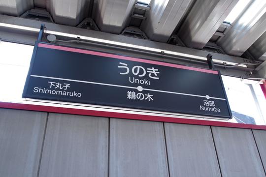 20091121_unoki-01.jpg