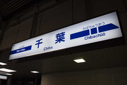 20091122_keisei_chiba-01.jpg