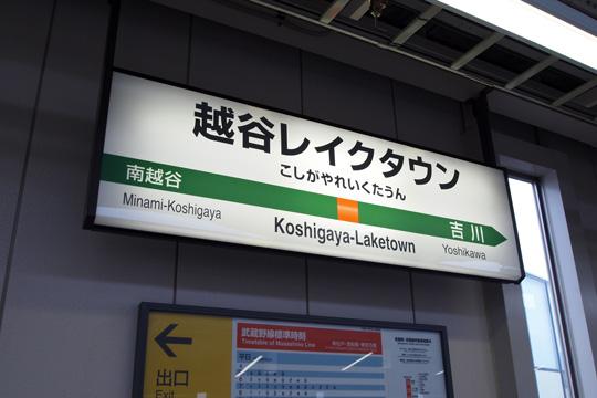 20091122_koshigaya_laketown-01.jpg