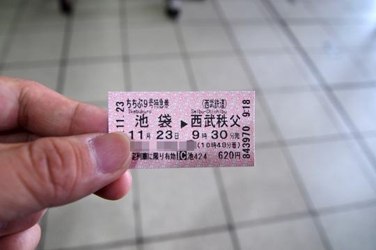 20091123_chichibu9-01.jpg