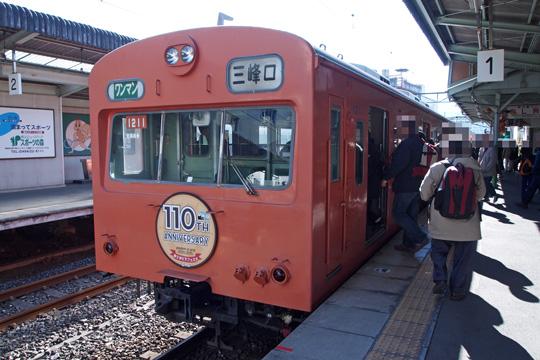 20091123_chichitetsu_1000-01.jpg