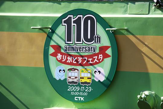 20091123_chichitetsu_1000-08.jpg