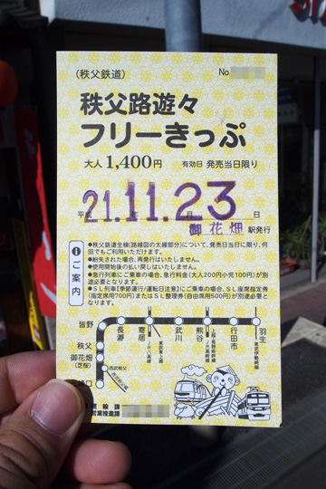 20091123_chichitetsu_ticket-01.jpg