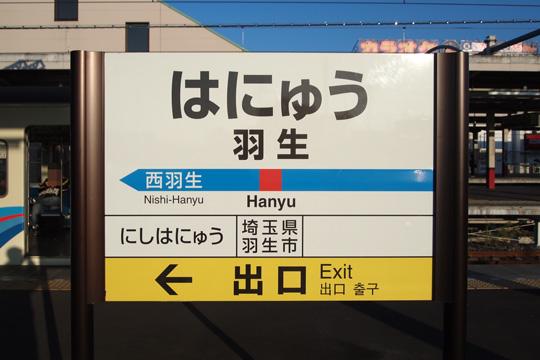 20091123_hanyu-02.jpg