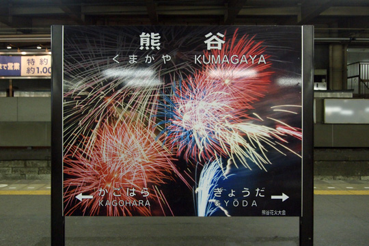 20091123_kumagaya-01.jpg