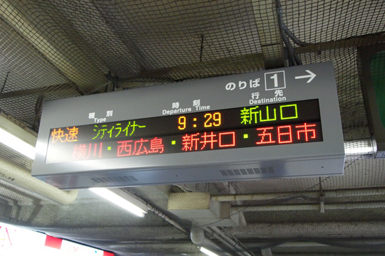 20100110_hiroshima-01.jpg
