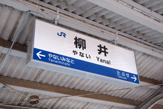 20100110_yanai-02.jpg