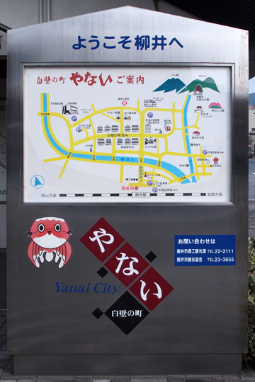 20100110_yanai_city-02.jpg