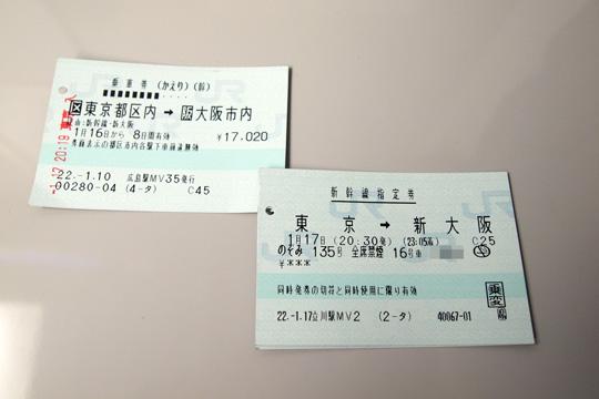 20100117_nozomi135-01.jpg