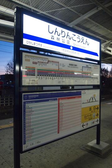20100207_shinrin_koen-01.jpg