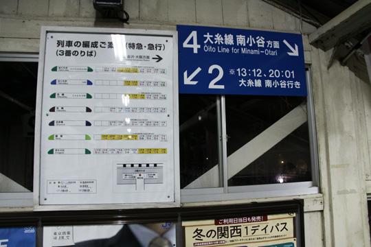 20100228_itoigawa-05.jpg