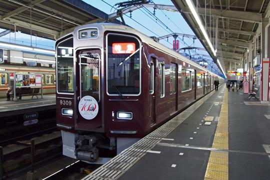 20100321_hankyu_9300-01.jpg