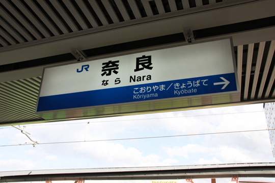 20100321_jr_nara-04.jpg