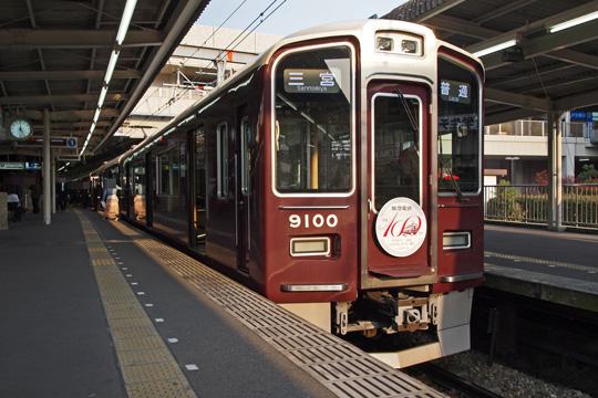 20100328_hankyu_9000-01.jpg