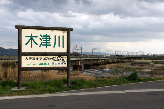 20100410_kizugawa_bridge-01.jpg