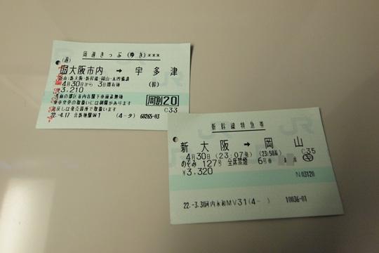 20100430_nozomi127-01.jpg