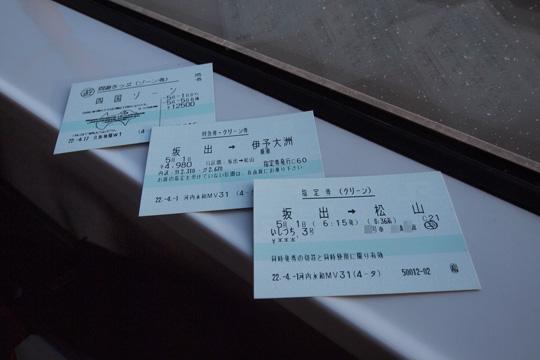 20100501_ishizuchi3-01.jpg