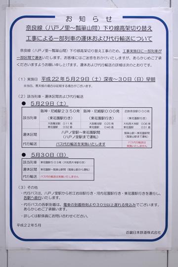 20100509_kintetsu_nara_line-01.jpg