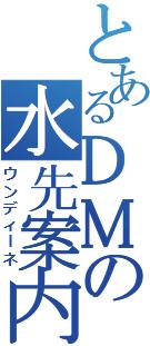 ロゴ候補2