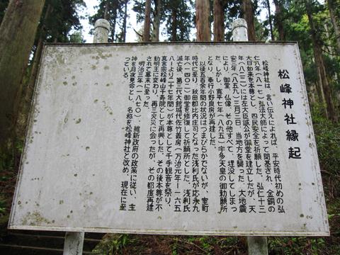 松峰神社 祭典5