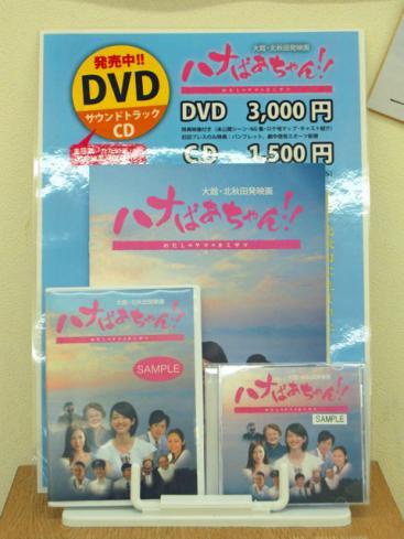 ハナばぁちゃん!!DVD・CD発売中