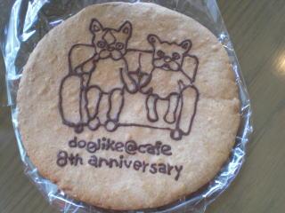 8-cookie.jpg