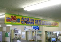 日進駅にて(2009.8.30)