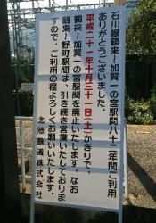 中鶴来(2009.10.31)