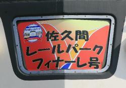 三河槙原駅停車中(2009.11.1)