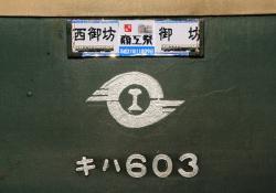 紀伊御坊(2009.11.29)