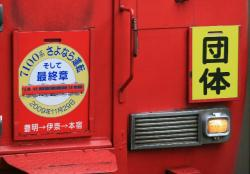 本宿(2009.11.29)