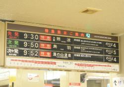 近鉄名古屋(2009.8.9)