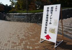 手柄山中央公園(2009.11.15)