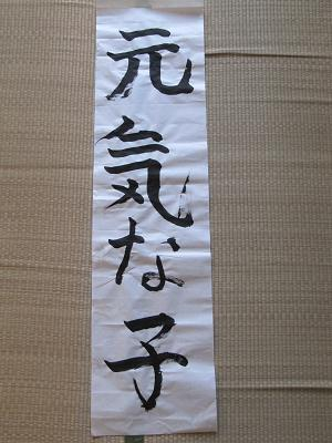 IMG_習字2