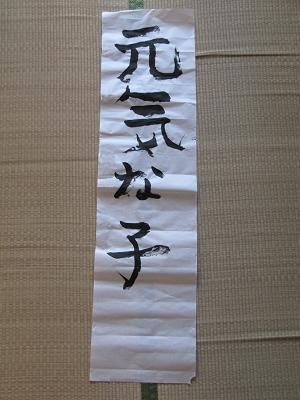 IMG_習字1
