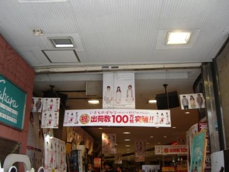 祝100万枚横断幕_タハラ本店