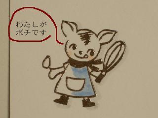 いぬのコック&ひつじ 004 blog
