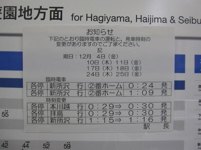 小平駅での掲示