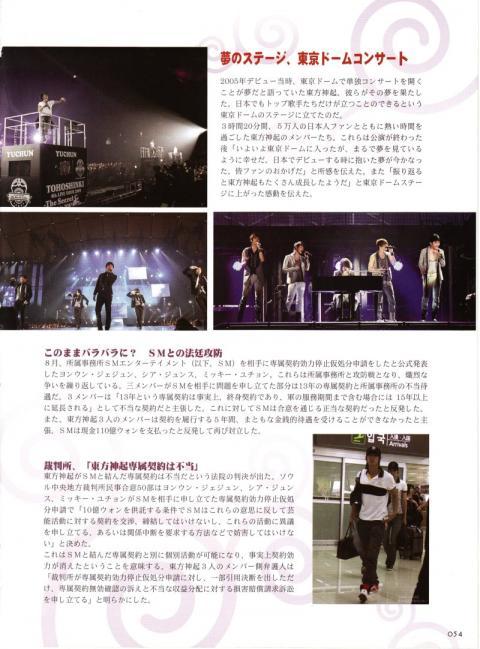 FANDOME ASIA 2010 06