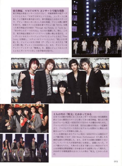 FANDOME ASIA 2010 04