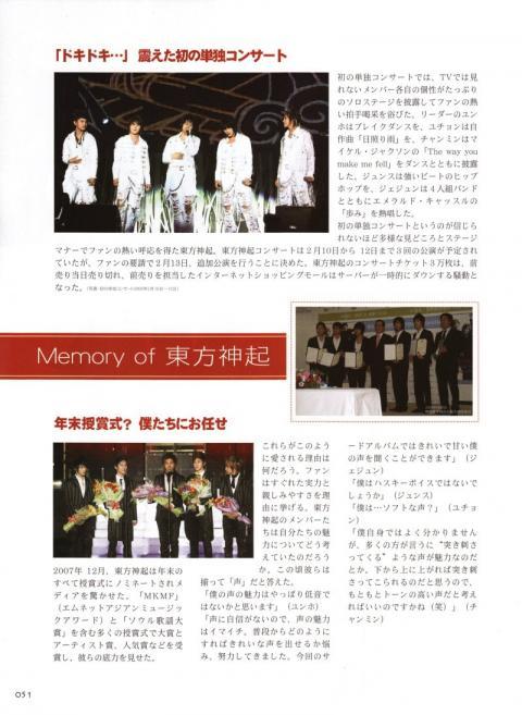 FANDOME ASIA 2010 03