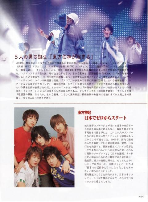 FANDOME ASIA 2010 02