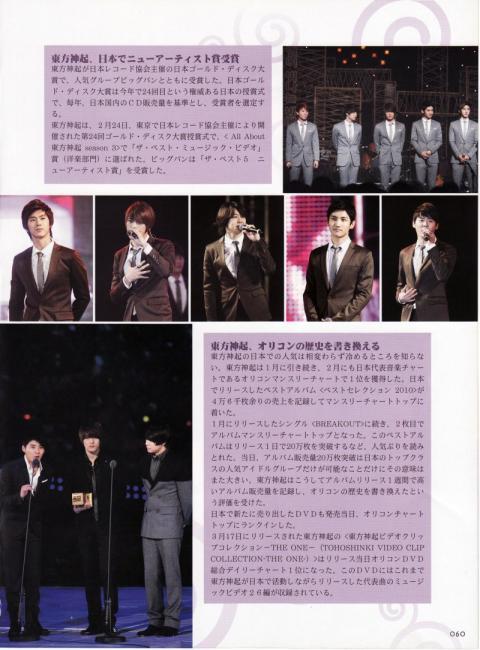 FANDOME ASIA 2010 12