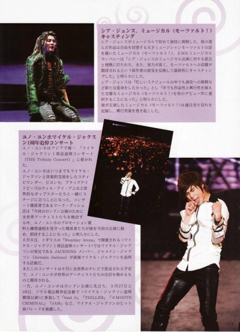 FANDOME ASIA 2010 10