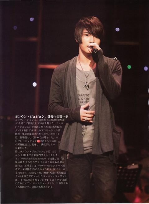 FANDOME ASIA 2010 09