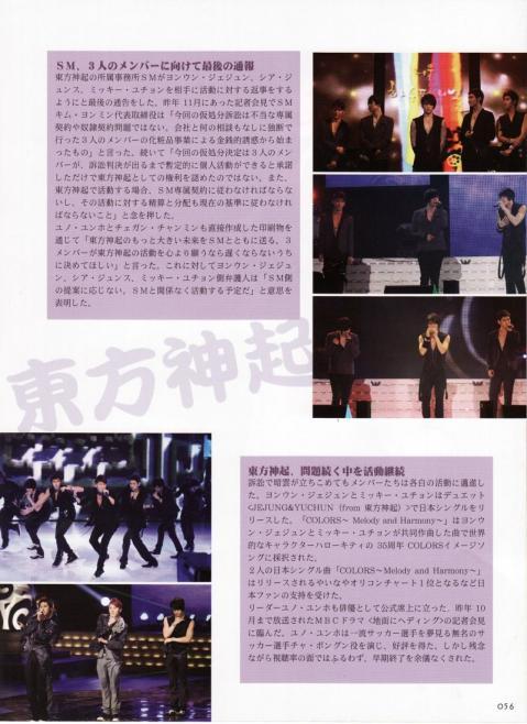 FANDOME ASIA 2010 08
