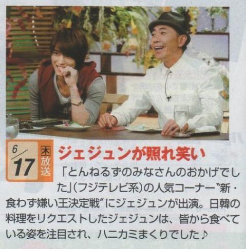 テレビジョン06