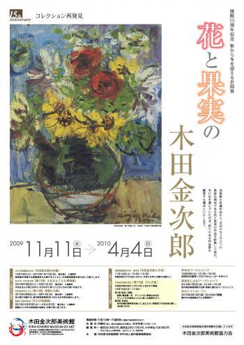花と果実の木田金次郎