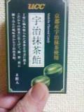 uji_ame.jpg